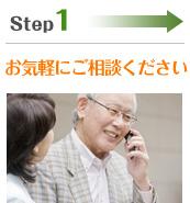 Step1.お気軽にご相談ください