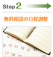 Step2.無料相談の日程調整