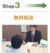 Step3.無料相談