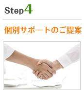 Step4.個別サポートのご提案